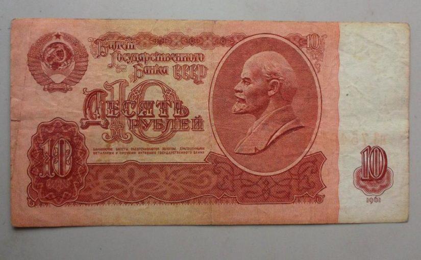 ленин,червонец,10 рублей