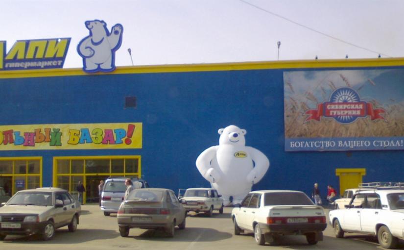 гипермаркет alpi в Москве, Омске, Томске и Красноярске